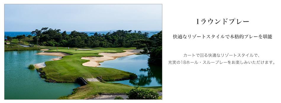 ゴルフ1ラウンド