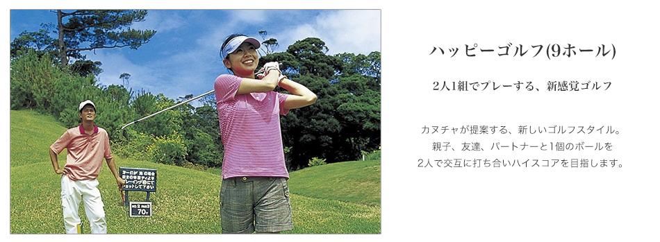 ハッピーゴルフ
