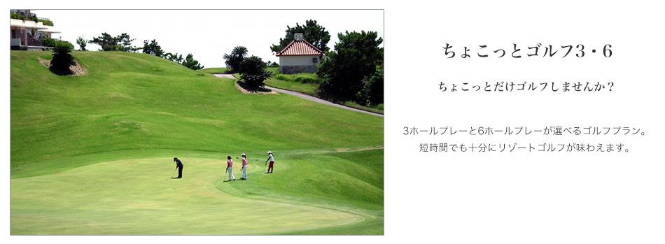 ちょこっとゴルフ
